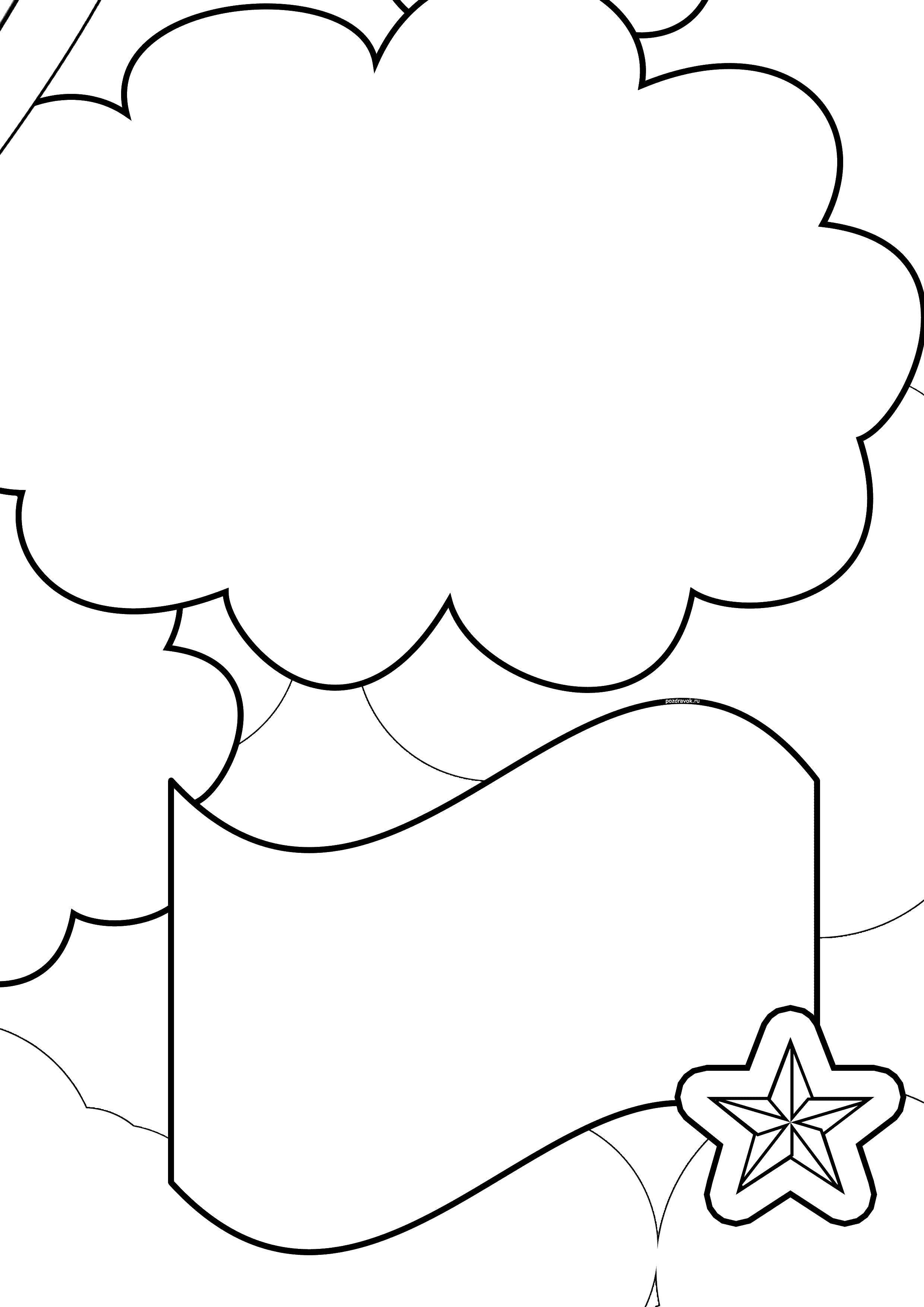 Раскраска Облако и флаг со звездой Скачать флаг, звезда, облако.  Распечатать ,день победы,