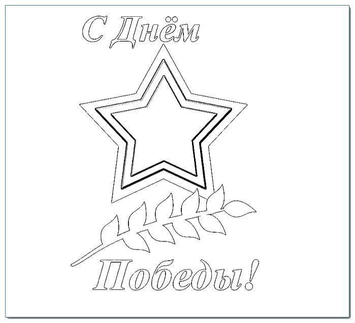 Раскраска С днем победы Скачать день победы, звезда, победа.  Распечатать ,вечный огонь,
