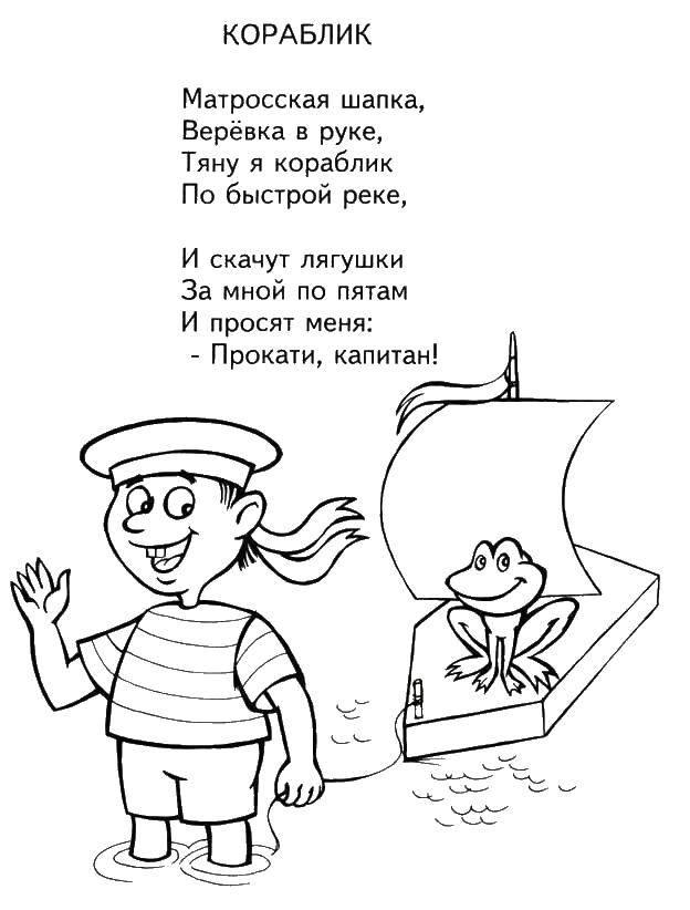 Раскраска Стишок про кораблик Скачать ,стихи, кораблик,.  Распечатать