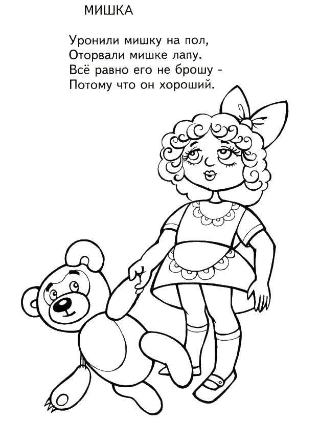 Раскраска Стишок про мишку Скачать ,стихи, Мишка,.  Распечатать