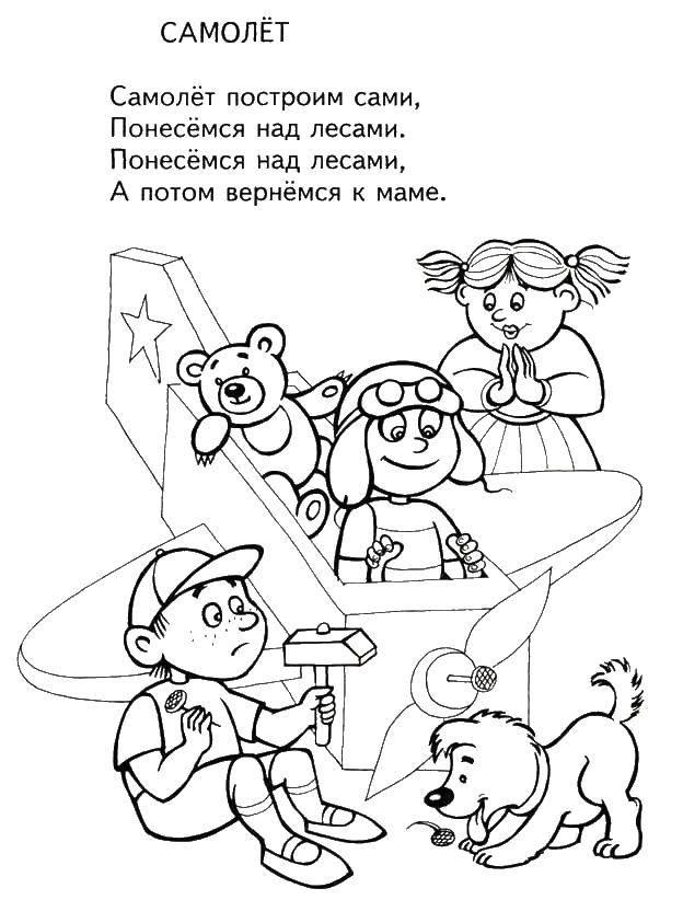 Раскраска Стишок про самолет Скачать ,стихи, самолет,.  Распечатать