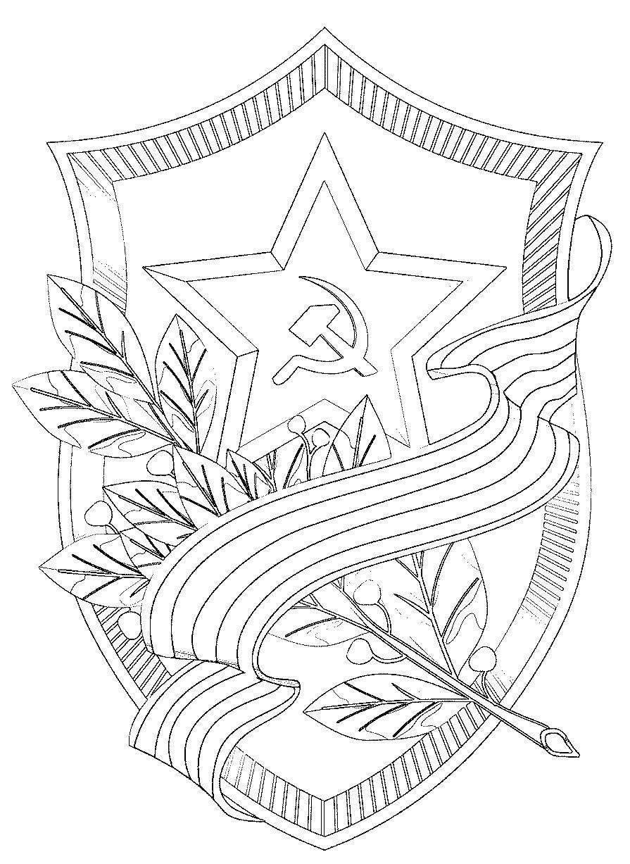 Раскраска Звезда, серп и молот. Скачать день победы, праздник.  Распечатать ,день победы,