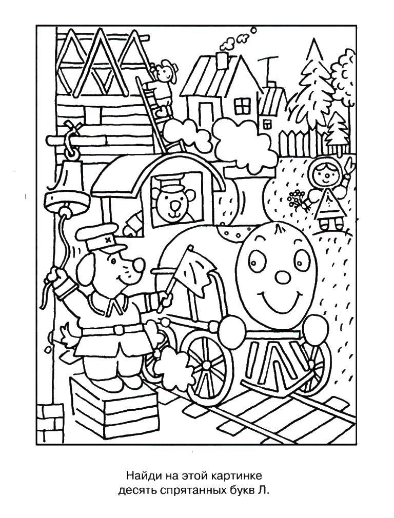 Раскраска Поезд с медведем Скачать ,найди букву, Л,.  Распечатать