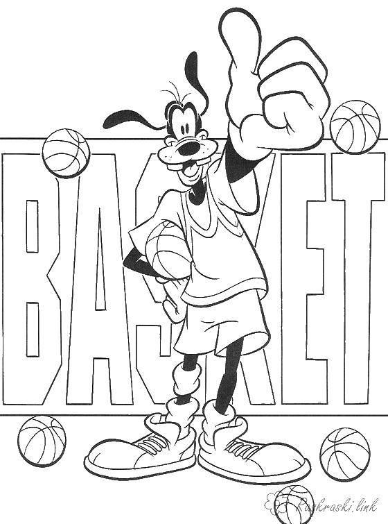 Раскраска Гуфи любит баскетбол Скачать Спорт, баскетбол, мяч, игра.  Распечатать ,баскетбол,