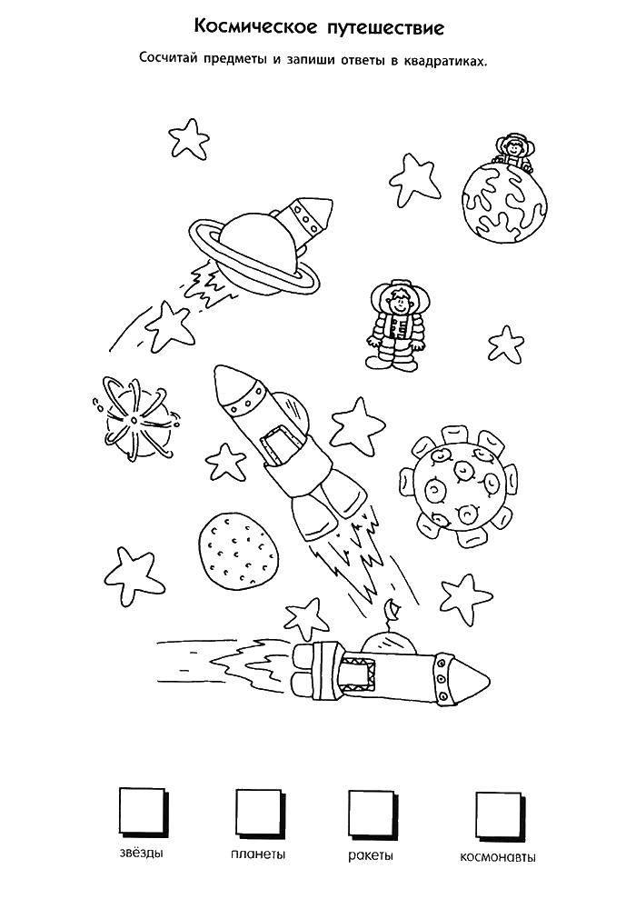 Раскраска Сочитай предметы космос Скачать Обучающие раскраски, космос.  Распечатать ,Обучающие раскраски,