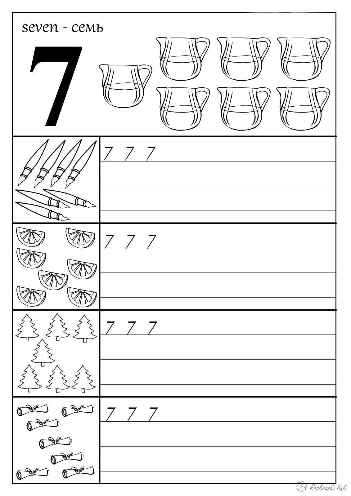 Раскраска Пропись цифры 7 Скачать ,пропись, 7,.  Распечатать