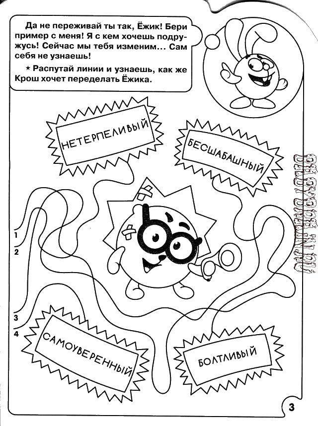 Раскраска ребусы для детей Скачать .  Распечатать