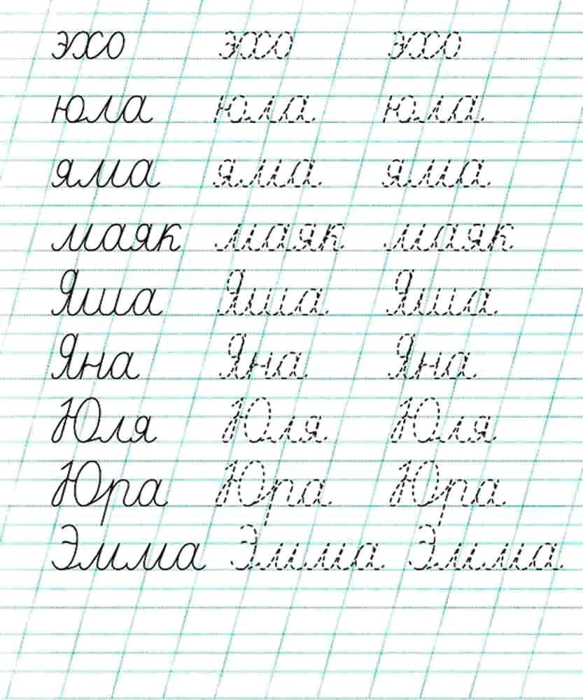 Раскраска Слова пропись Скачать пропись, слова, юла, Яша.  Распечатать ,прописи,