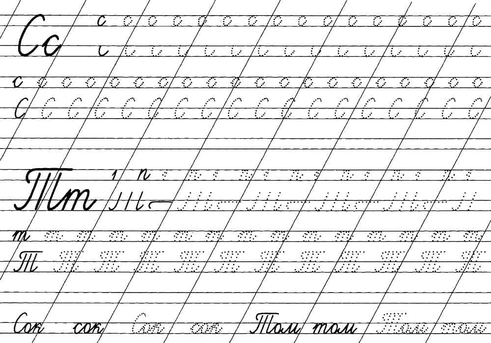Раскраска Пропись букв. Скачать пропись, буквы.  Распечатать ,прописи,
