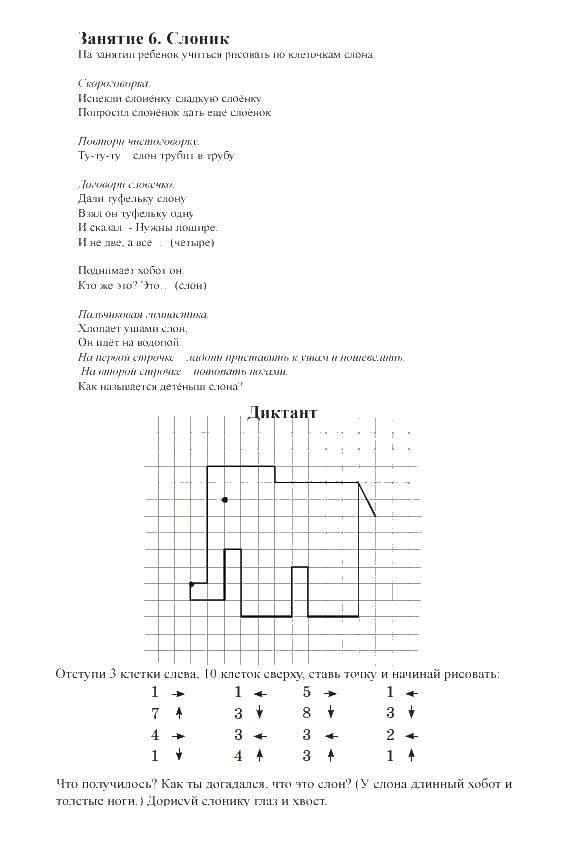Раскраска графический диктант Скачать ,математика, загадка,.  Распечатать