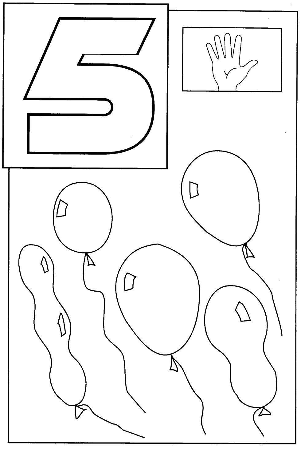Раскраска 5 шаров Скачать шары, 5, шарики.  Распечатать ,шарики,