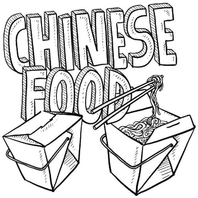 Раскраска Китайская еда в коробочках. Скачать еда.  Распечатать ,Еда,
