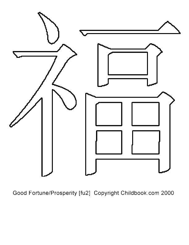 Раскраска Китайский иероглиф означающий удачу Скачать китай, иероглифы, удача.  Распечатать ,Китай,