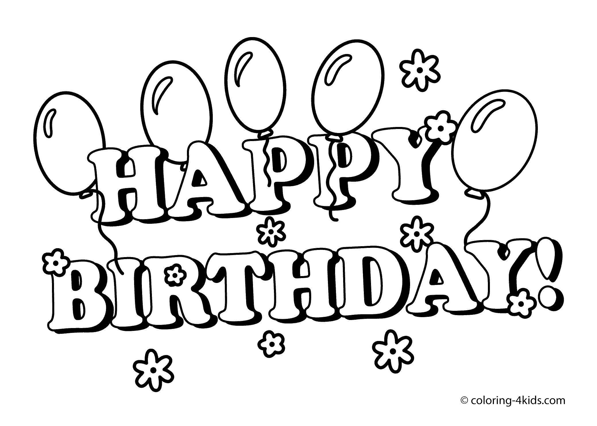 Раскраска день рождения Скачать ,день рождения, праздник, шарики,.  Распечатать