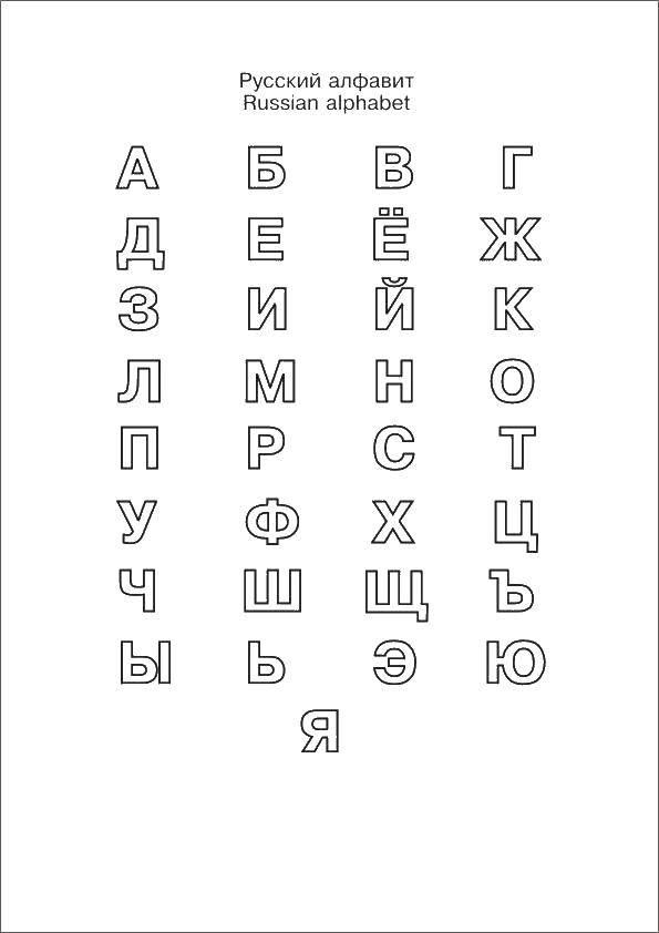 Раскраска Алфавит. Скачать алфавит, русский, буквы.  Распечатать ,пропись,