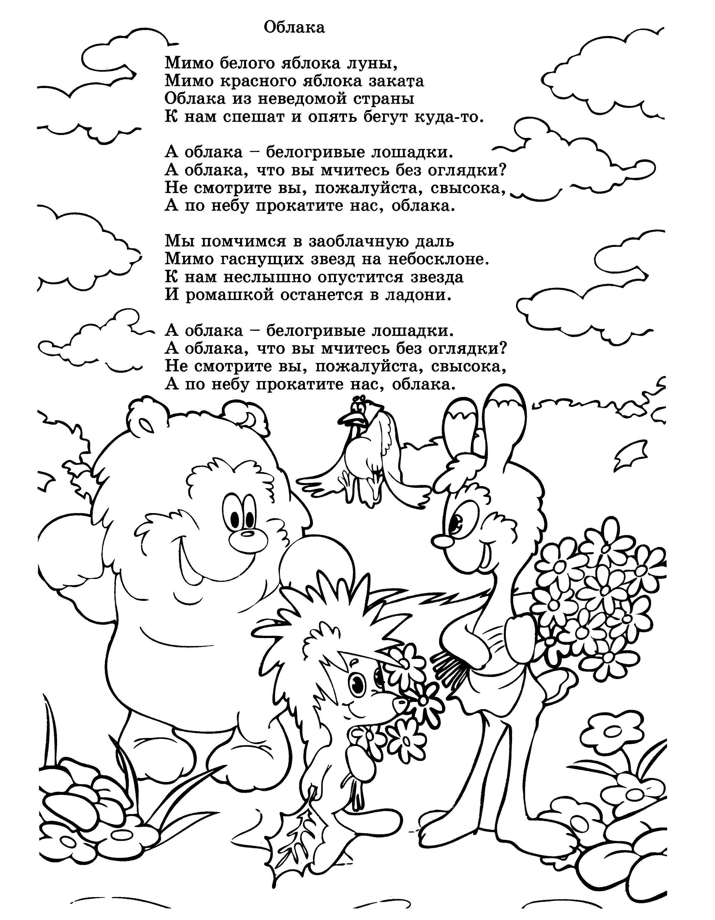 Раскраска Стихи Скачать Персонаж из мультфильма, Кунг Фу Панда.  Распечатать ,Персонаж из мультфильма,