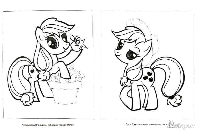 Раскраска Два пони. Скачать пони, мой маленький пони, лошадки.  Распечатать ,Пони,