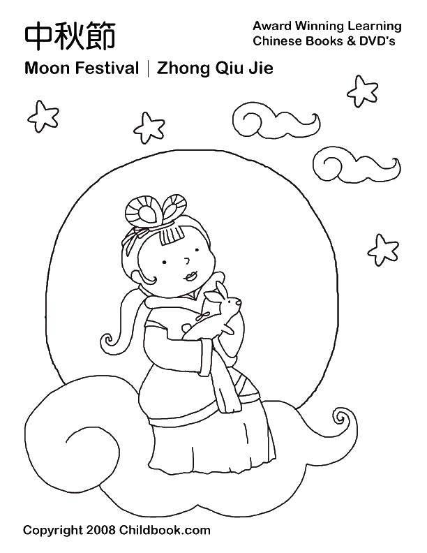 Раскраска Лунный фестиваль в китае Скачать китай, обычаи.  Распечатать ,Китай,
