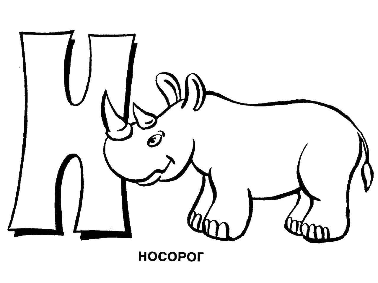 Раскраска Буква н. Скачать буква, носорог.  Распечатать ,алфавит,
