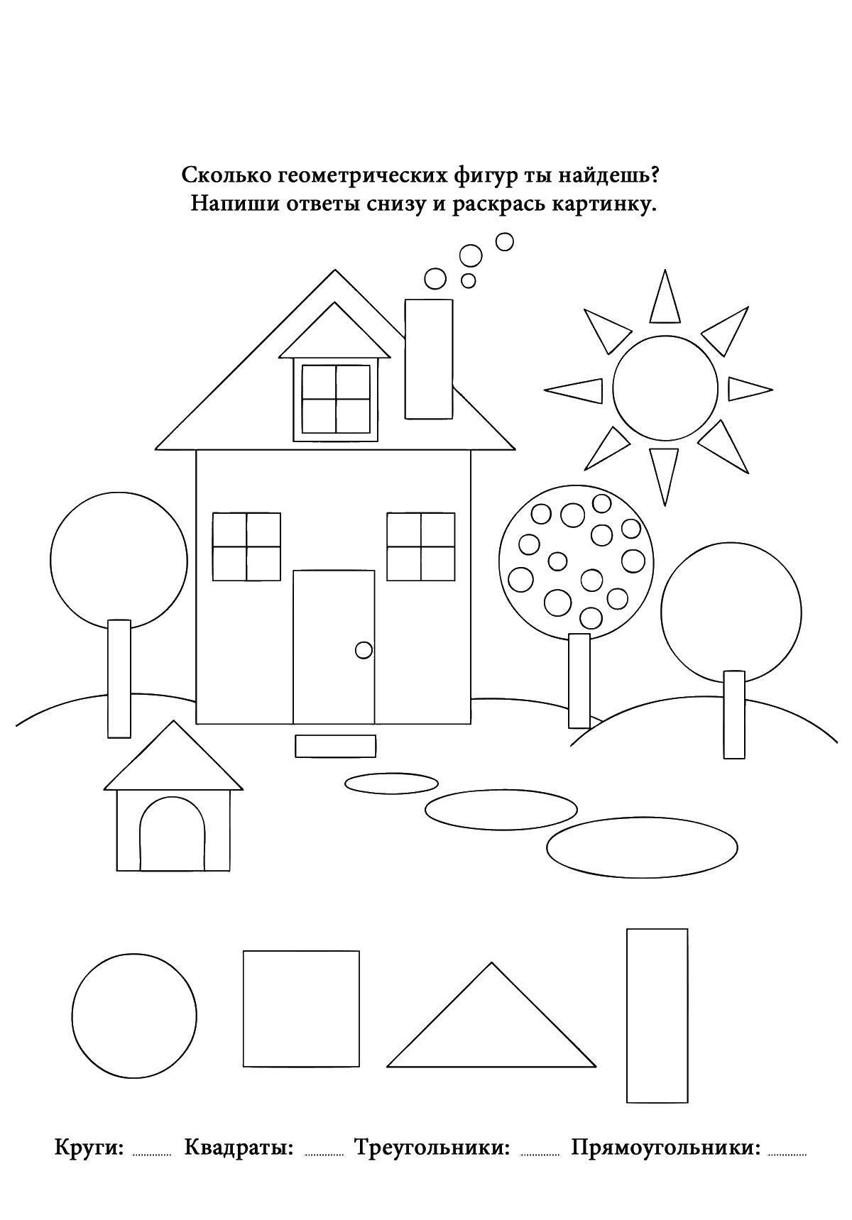Название: Раскраска Домик из фигур. Категория: раскраски из фигур. Теги: фигуры, дом.