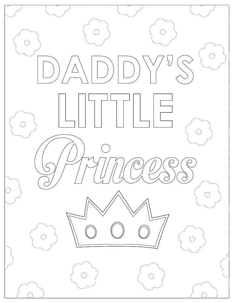 Раскраска Надпись папина маленькая принцесса Скачать надпись, принцесса.  Распечатать ,Для девочек,