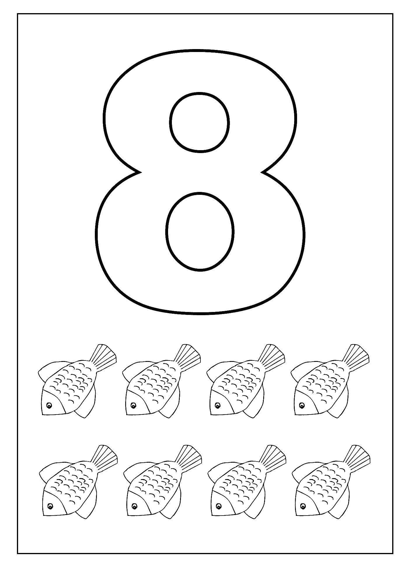 Раскраска Восемь рыбок Скачать 8, рыбки.  Распечатать ,Цифры,