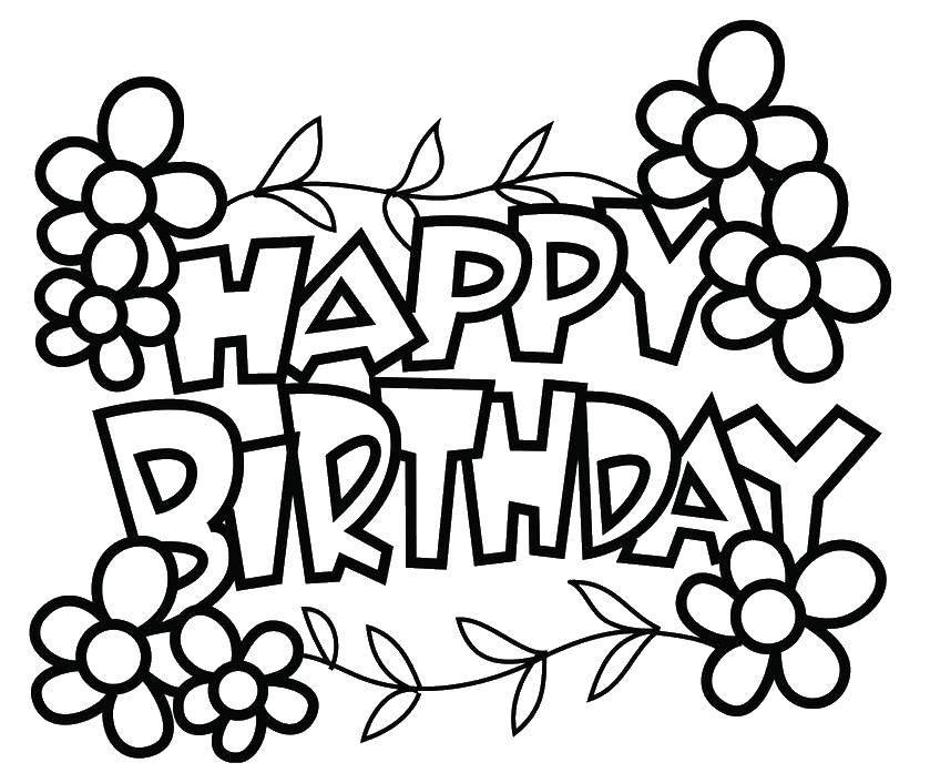 Раскраска Надпись с днем рождения. Скачать надпись, цветы, листья.  Распечатать ,день рождения,