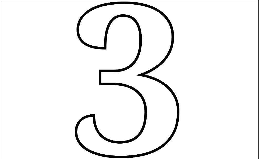 Раскраска Цифра три. Скачать цифра, три, 3.  Распечатать ,Цифры,