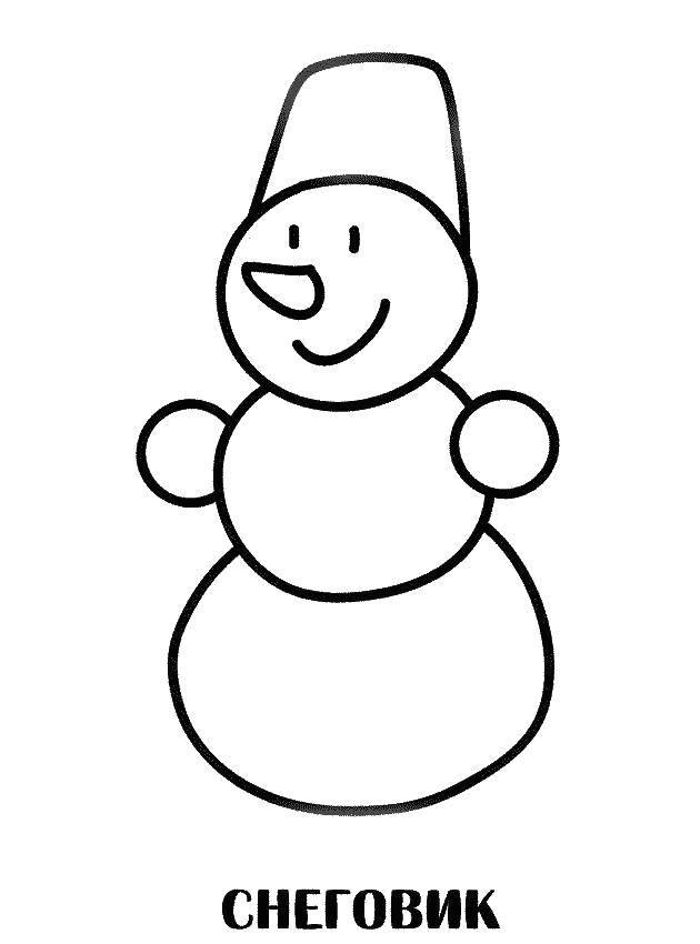 Раскраска Для самых маленьких Скачать ,снеговик,.  Распечатать