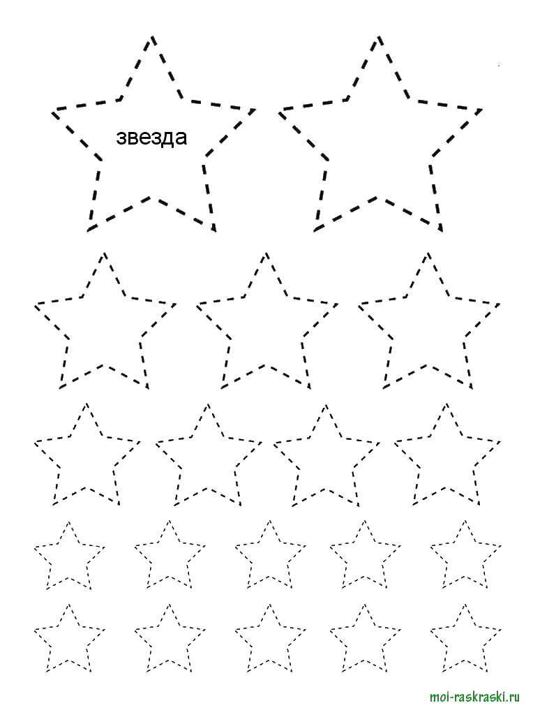 Раскраска Звезды Скачать звезда.  Распечатать ,фигуры,