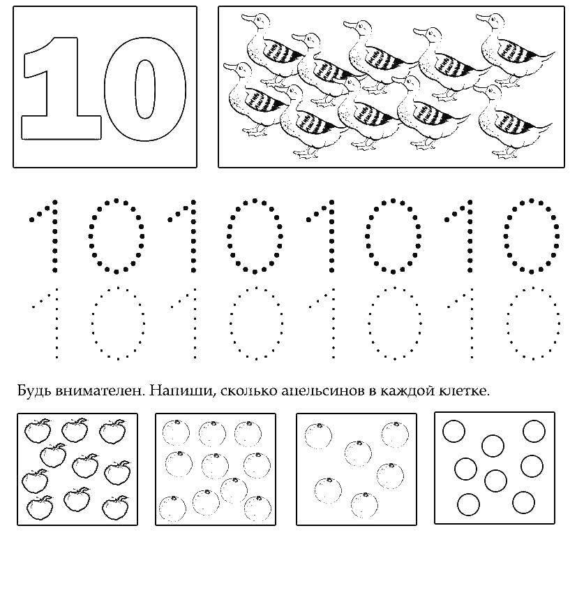 Раскраска Учимся считать, цифра 10 Скачать Цифры, счёт, числа.  Распечатать ,прописи цифры,