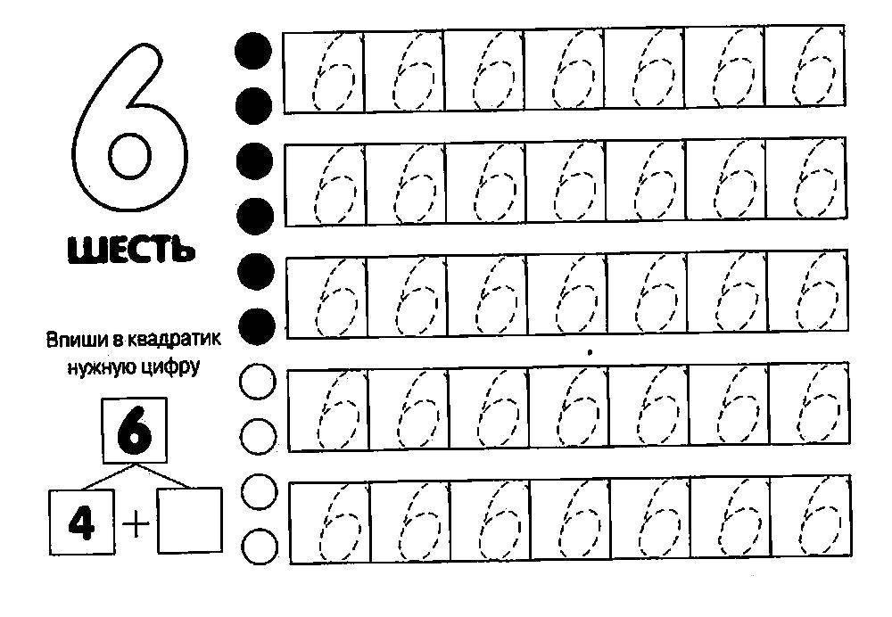 Раскраска Учимся считать , цифра 6 Скачать Цифры, счёт, числа.  Распечатать ,прописи цифры,