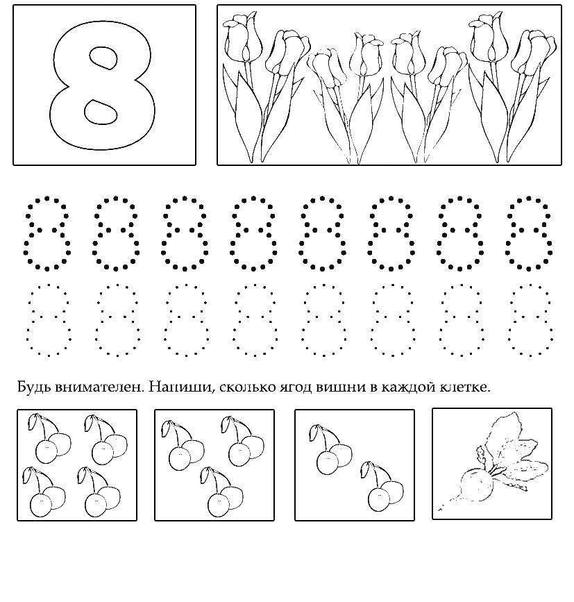 Раскраска Учимся считать , цифра 8 Скачать Цифры, счёт, числа.  Распечатать ,прописи цифры,