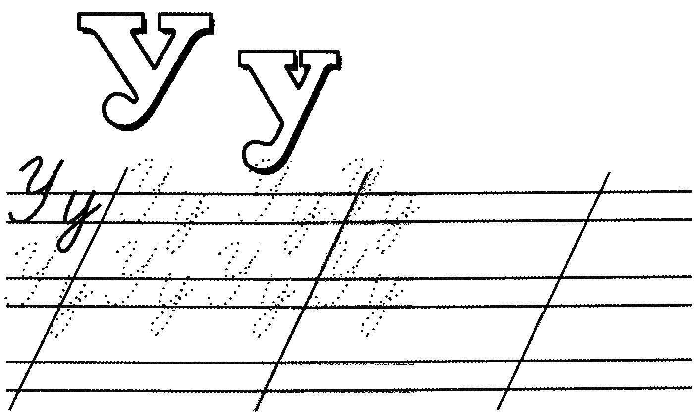 Раскраска прописи буквы Скачать ,шарик, точки,.  Распечатать