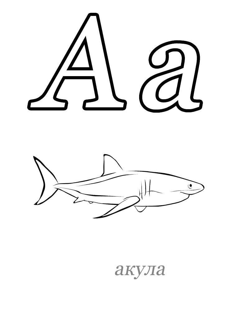 Раскраска Учим алфавит Скачать Алфавит, буквы, слова.  Распечатать ,азбука,