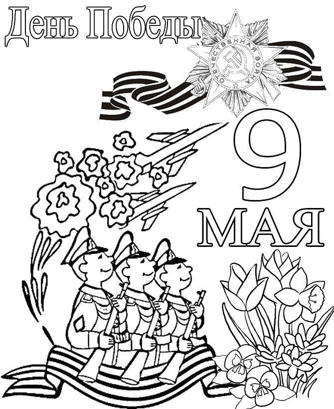 Раскраска Поздравление с 9 мая Скачать ,Поздравление, 9 мая, День Победы,.  Распечатать