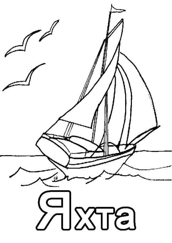 Раскраска корабли Скачать шопкинс, молоко.  Распечатать ,раскраски,