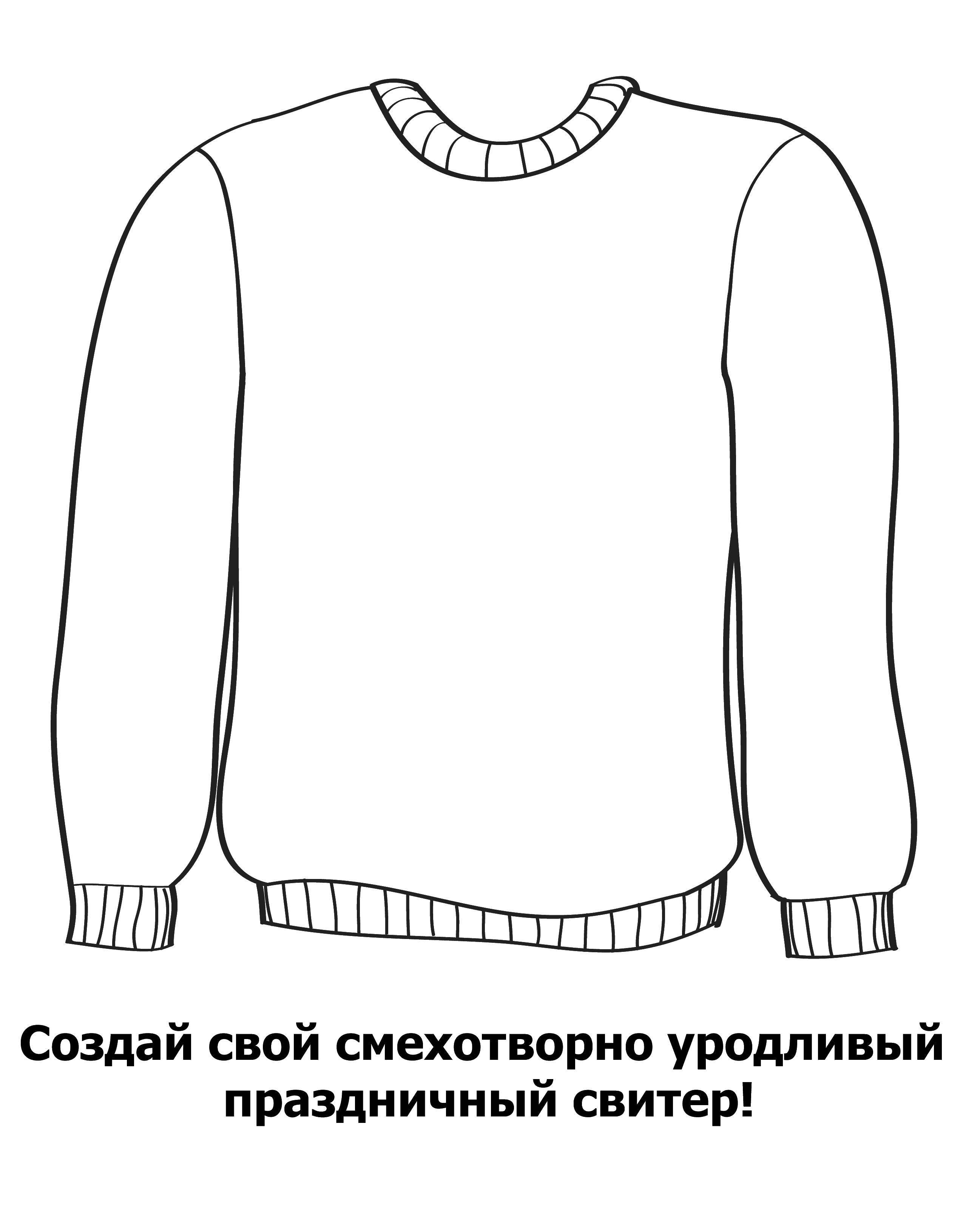 Раскраска Создай для себя свитер Скачать Взрослые раскраски.  Распечатать ,раскраски для взрослых,