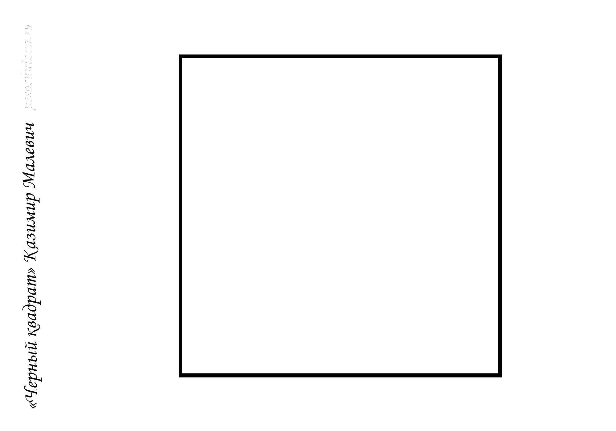 Раскраска Черный квадрат малевича Скачать ,Картина,.  Распечатать