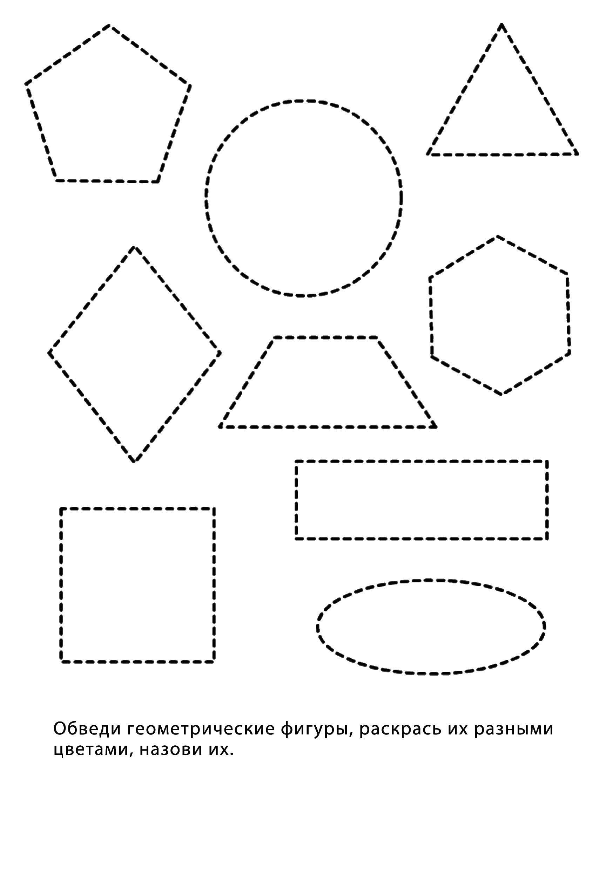 Раскраска Геометрические фигуры Скачать фигуры.  Распечатать ,фигуры,