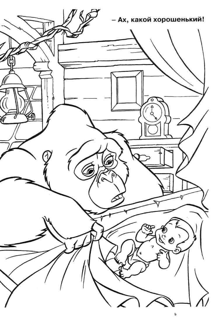 раскраски раскраска горилла укачивает ребенка люди скачать