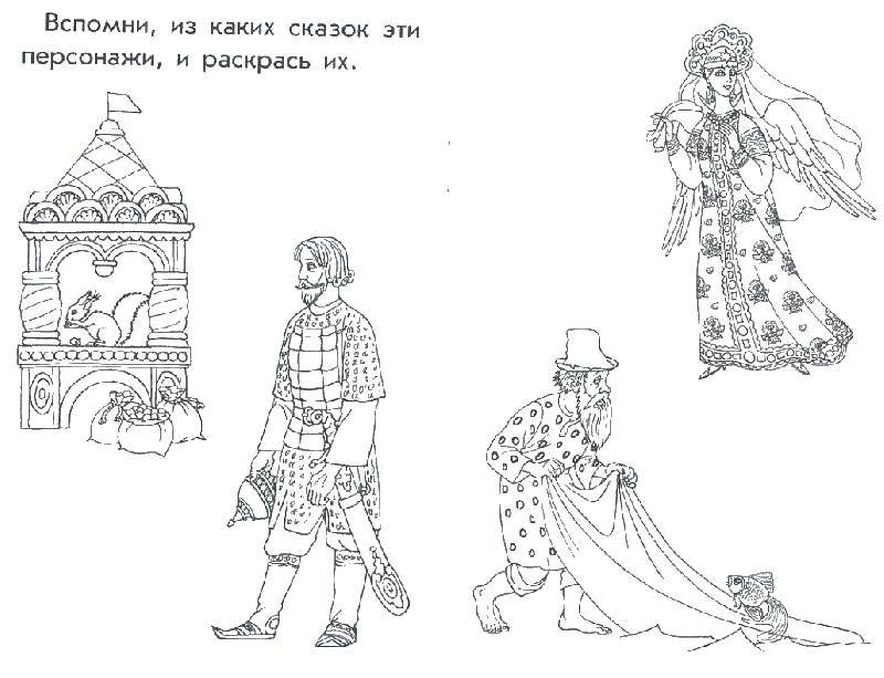Раскраска сказки пушкина Скачать пустыня, вулканы.  Распечатать ,Вулкан,