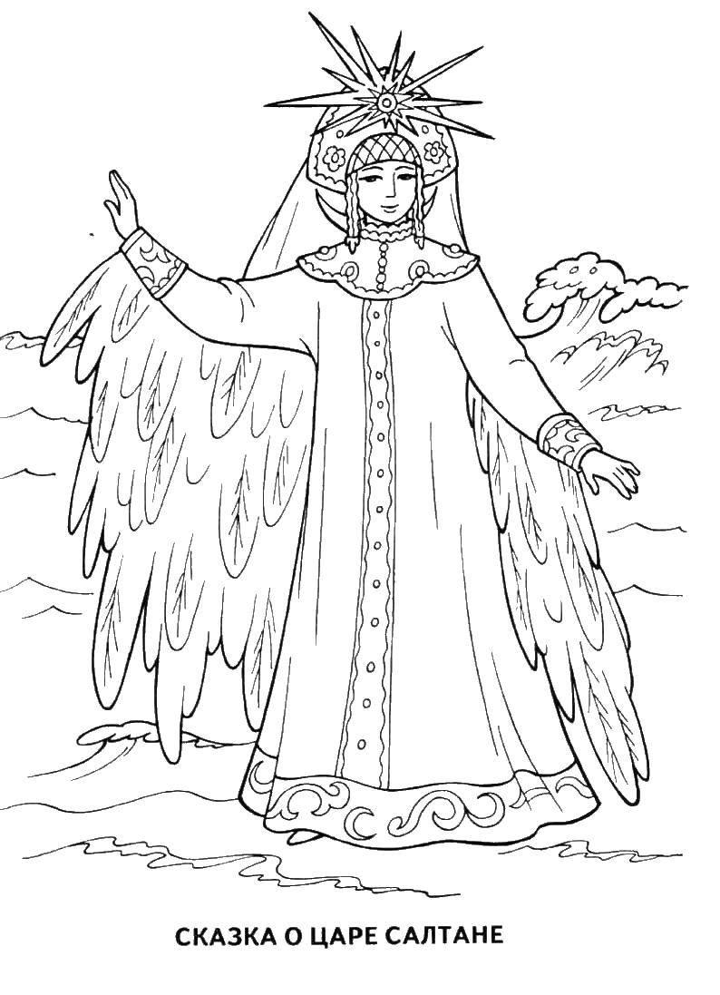 Раскраска Царевна лебедь Скачать Царь Салтан, царевна лебедь.  Распечатать ,сказки пушкина,