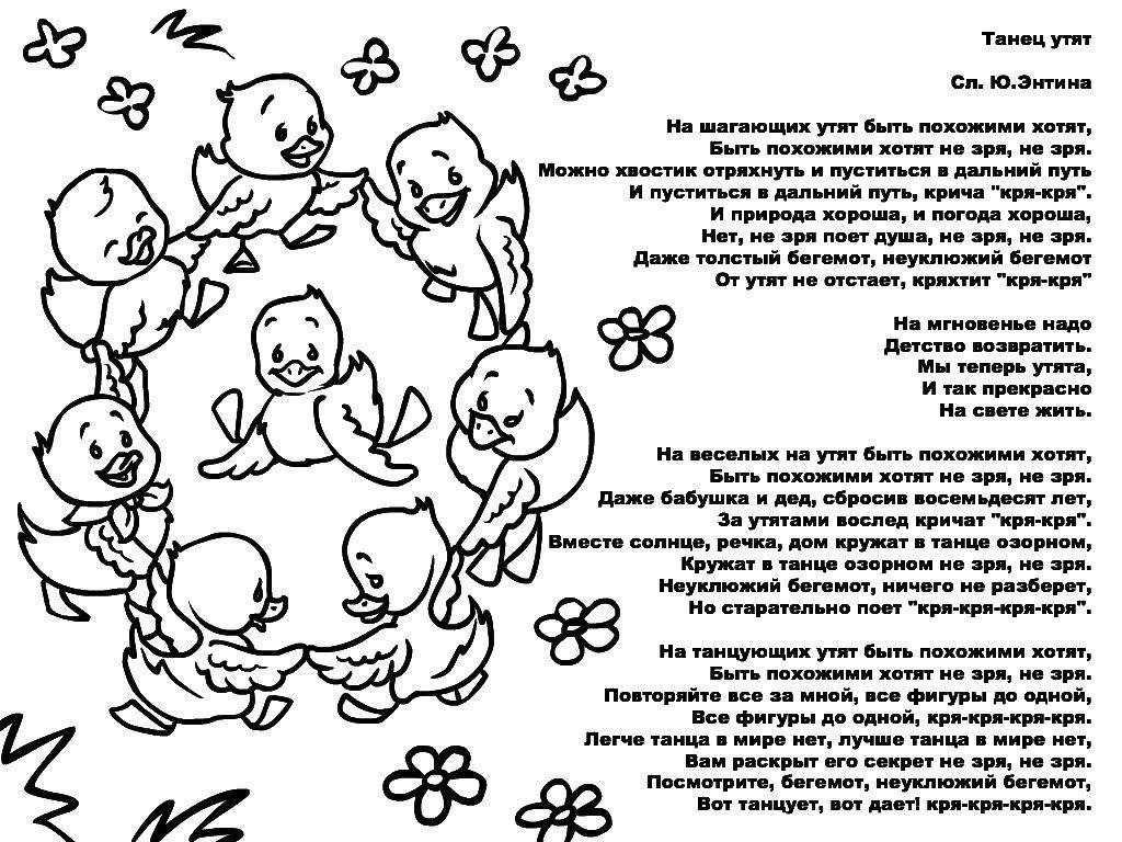 Раскраска Песенка Скачать Стих, песня.  Распечатать ,Стихи,