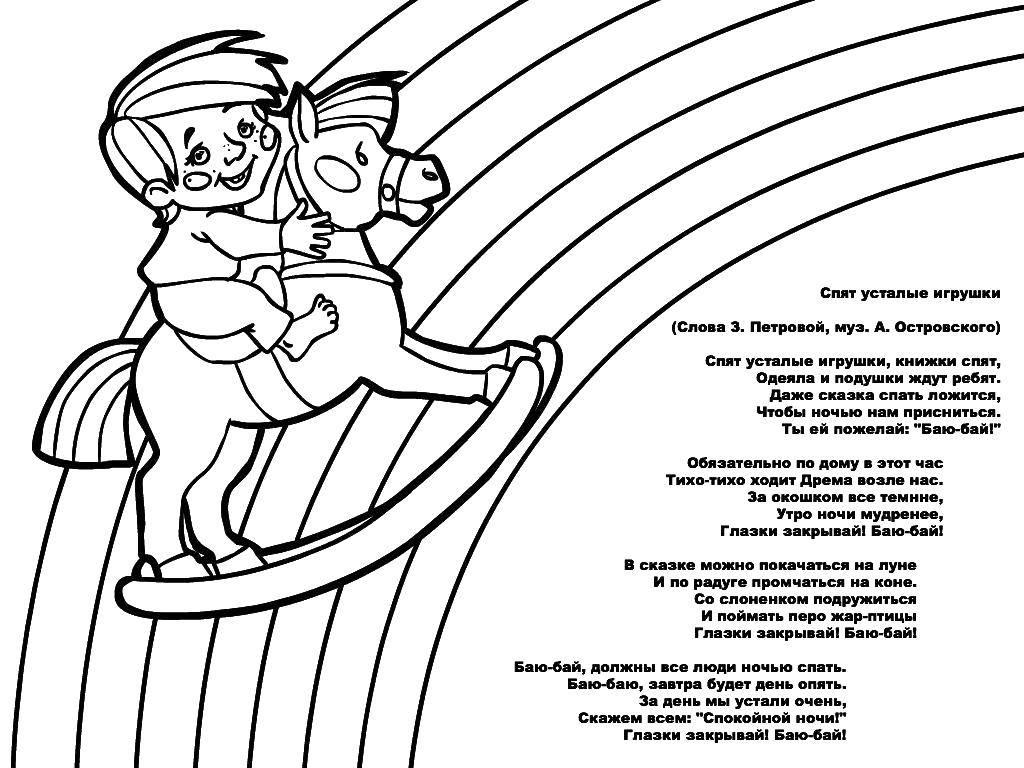 Раскраска Песня Скачать ,Стих, песня,.  Распечатать