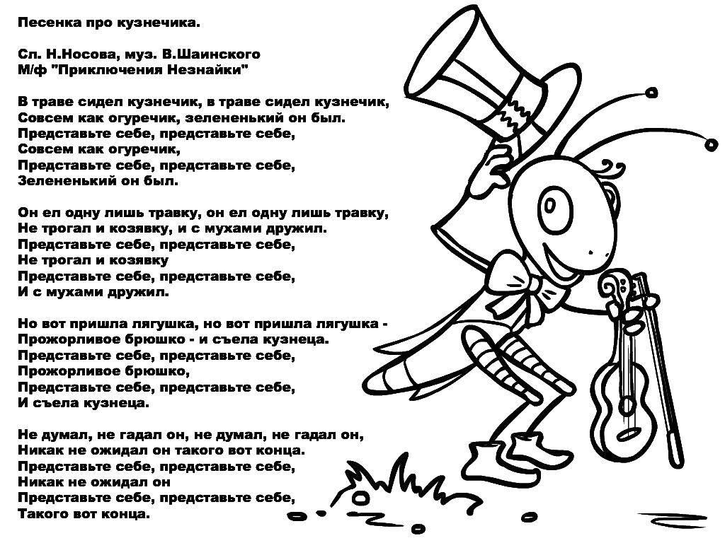 Раскраска Песня Скачать Стих, песня.  Распечатать ,Стихи,
