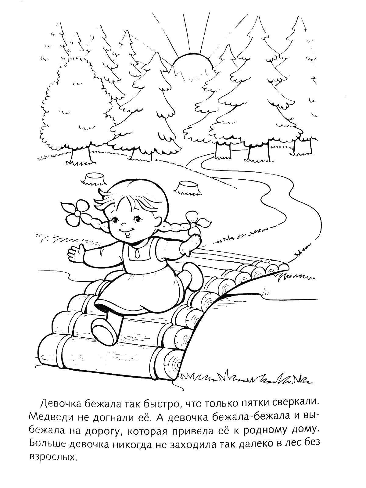 Раскраска Девочка бежит от медведей Скачать три медведя.  Распечатать ,три медведя,