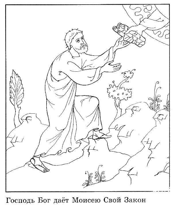 Раскраска моисей и бог Скачать моисей.  Распечатать ,религия,