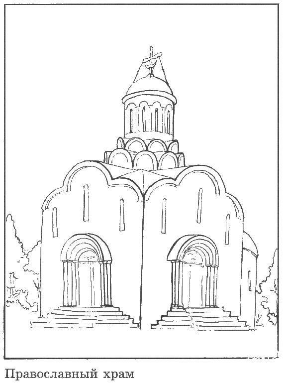 раскраски храм раскраска православный храм церковь