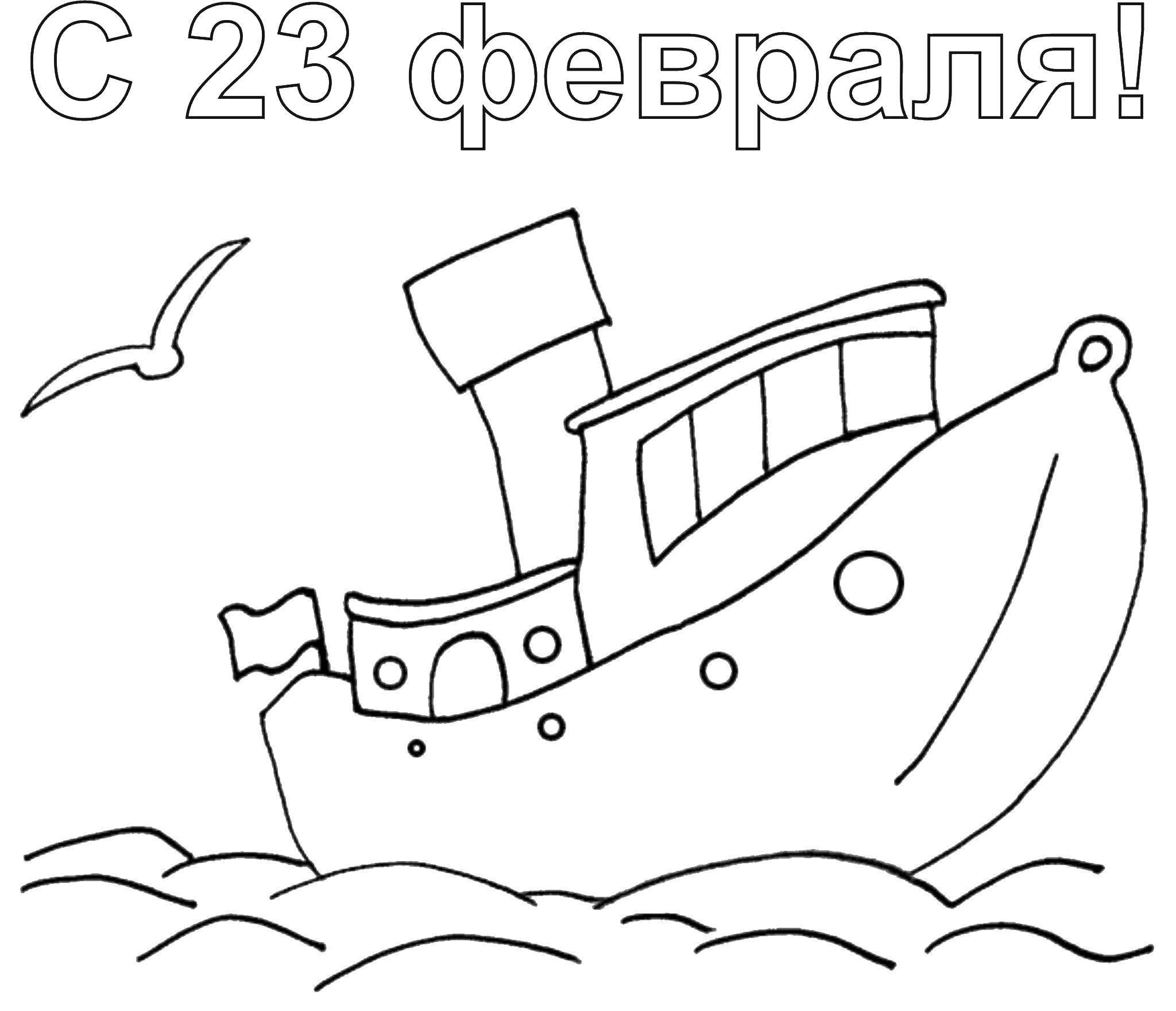 Раскраска 23 февраля открытка Скачать ,открытка,.  Распечатать
